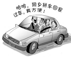 三公子支招:春节拼车安全隐患早知道  春节 回家 过年 拼车 安全 第1张