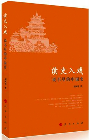 2014年,他们在读这些书(转) - 东方树 - 鄄城东方树的博客