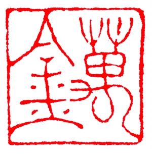 分手囹�a�n)�ke_南京印社:锲而不舍,弘扬中华传统篆刻艺术