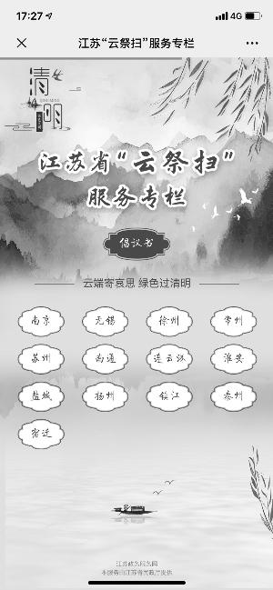 现代快报多媒体数字报刊平台
